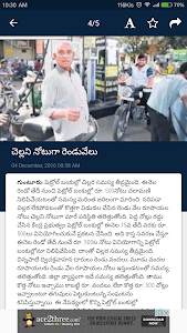 ABN AndhraJyothy screenshot 5