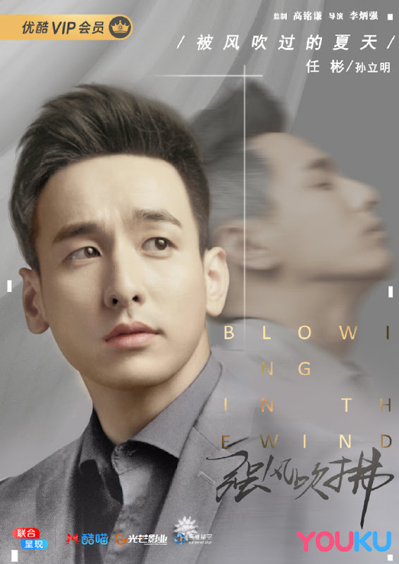 Blowing in the Wind China Web Drama