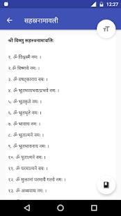 Sahasranamavali सहस्रनामावली - náhled