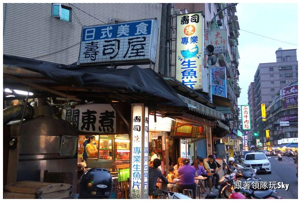 三重美食推薦-力行路 高C/P值的【壽司陳專業生魚片】(已歇業)