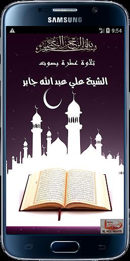 Quran Mp3 by sheikh Ali Jaber