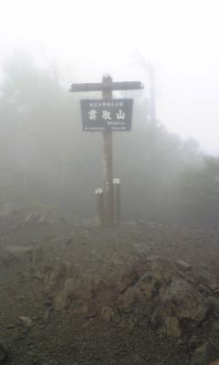 霧に包まれた山頂