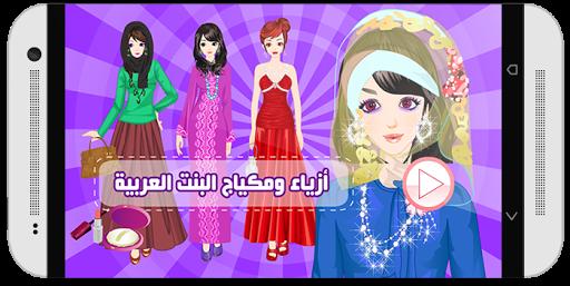 تلبيس فساتين عربي