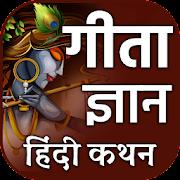Bhagavad Gita- Hindi Quotes गीता ज्ञान