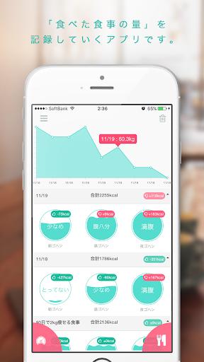 ワンタップダイエット〜簡単操作で食事のカロリーと体重を記録