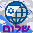 ai.type Hebrew Dictionary icon