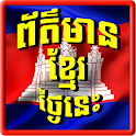 Khmer All News icon