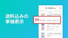 在庫速報.com - 通販サイトの新着在庫チェックのおすすめ画像2