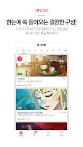 버프(BUFF) – 웹툰, 그 이상의 즐거움 screenshot 1