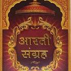Aarti Sangrah (Hindi) icon