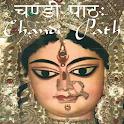 Chandi Path icon