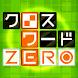 クロスワード ZERO 無料で解き放題の定番パズルゲーム 暇つぶしや脳トレにもおすすめ 日本語