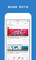 Screenshot of 千牛-卖家移动工作平台