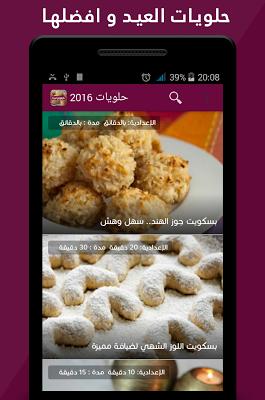 حلويات جزائرية 2017 - screenshot