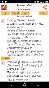 Kolaru Pathigam - Tamil & Eng screenshot 1