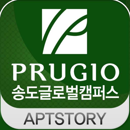 송도글로벌캠퍼스푸르지오 아파트