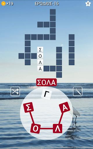 ΛεξοΜαγεία 1.2.12 APK MOD screenshots 2