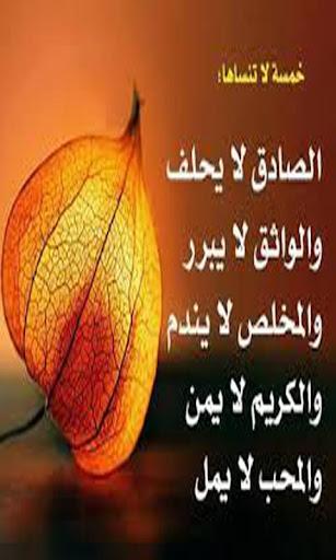 نصائح اسلامية