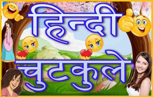 Hindi Jokes and Chutkule