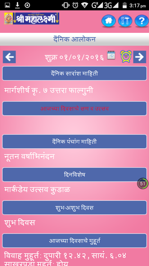 Mahalaxmi Calendar 2016 Marathi | Search Results | Calendar 2015