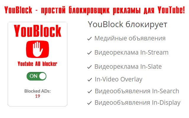 YouBlock