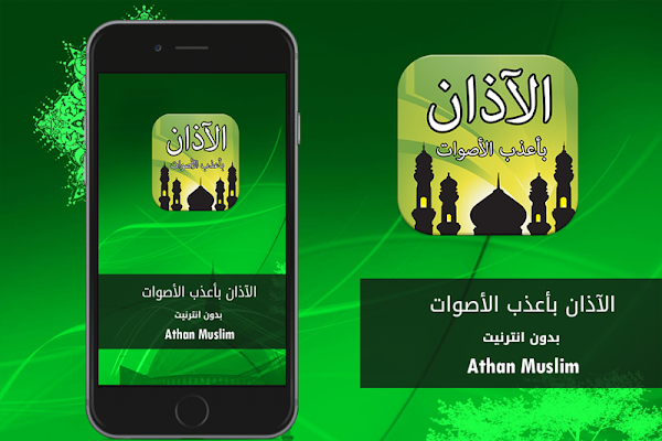 Athan Muslim Prayer Audio - screenshot