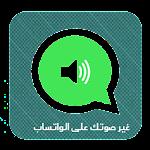 تغيير صوتك على واتس آب تطبيق مغير صوت الواتساب Icon