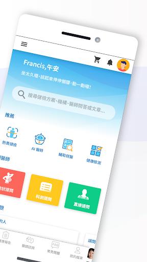醫聯網 screenshot 2