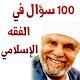 100 سؤال في الفقه الإسلامي - محمد متولي الشعراوي (app)
