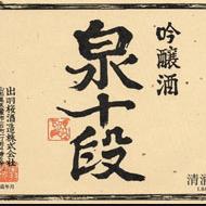 Izumi Judan (Ginjo, Yamaguchi, 720ml)