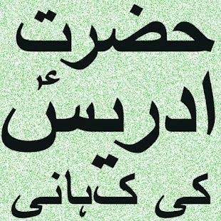 Hazrat Idrees AS ki Kahani - náhled