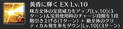 黄昏に輝く[EX]