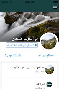 صحيفة المواطن screenshot 3