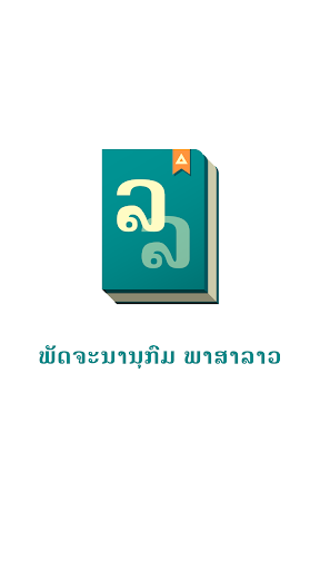 Lao Dictionary  screenshots 1