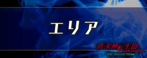 女神転生3_エリア