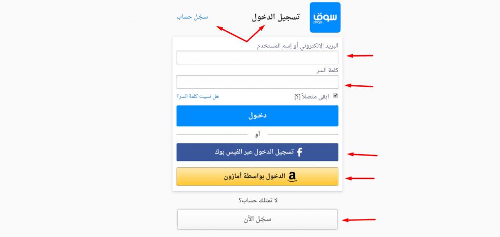 طريقة الشراء من سوق كوم - تسجيل الدخول