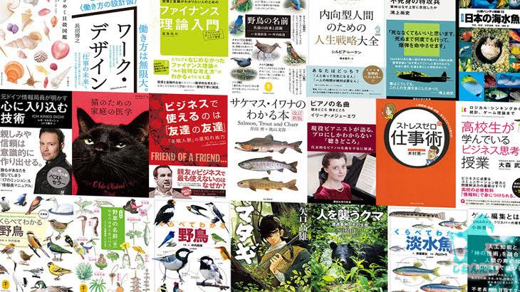 教養を磨いて一歩上を目指せ!人生を豊かにする教養本が多ジャンル大幅割引セール中:実用書、動物、経済、音楽など多数:Kindle