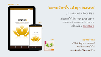 Screenshot of บทสวดมนต์เสียงและแปล ฟรี