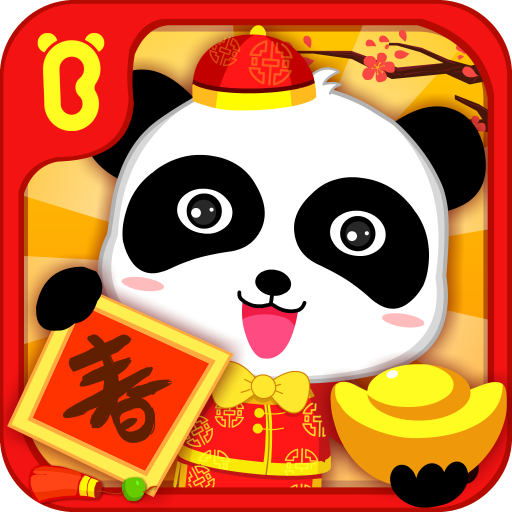 Chinese New Year - For Kids