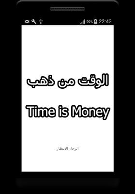 تنظيم الوقت - screenshot