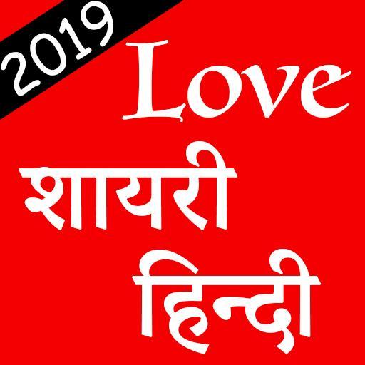 Love Shayari Hindi 2019 - Apps on Google Play