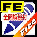 2016年春版 基本情報技術者試験問題集(無料全問解説付) icon