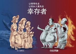 Photo: 大尸凶漫画:大火幸存者