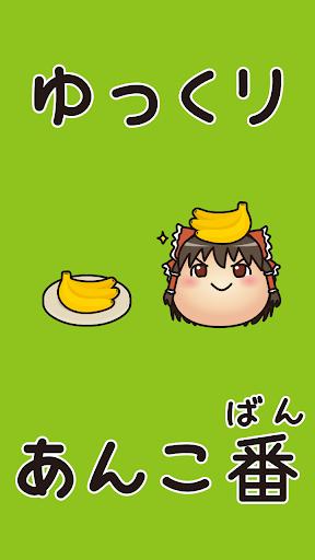ゆっくりあんこ番〜東方ゆっくりと遊ぶ無料倉庫パズルゲーム〜