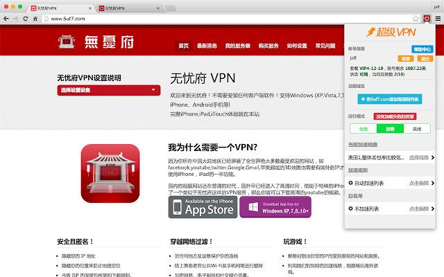 无忧府超级VPN