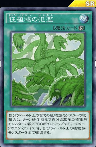 狂植物の氾濫