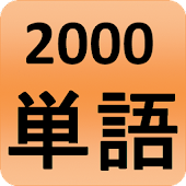 2000 Japanese Words (most used)