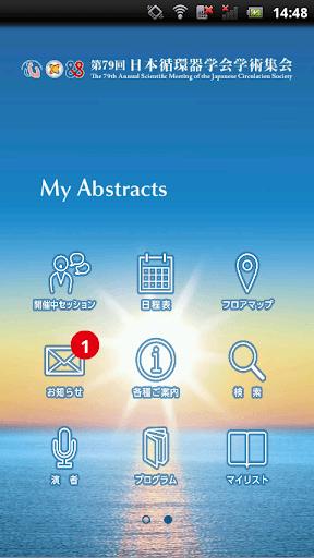 第79回日本循環器学会学術集会 My Abstracts