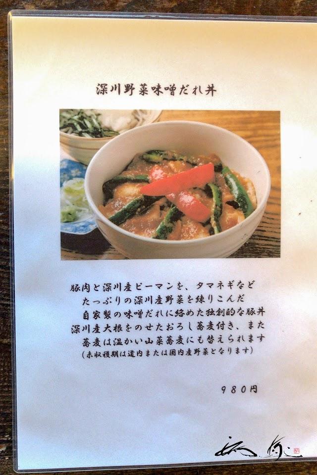 深川野菜味噌だれ丼