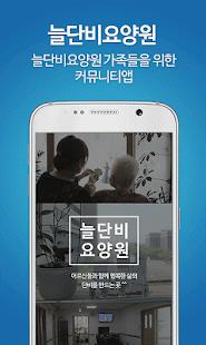늘단비요양원 - náhled